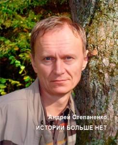 andr-stepanenko