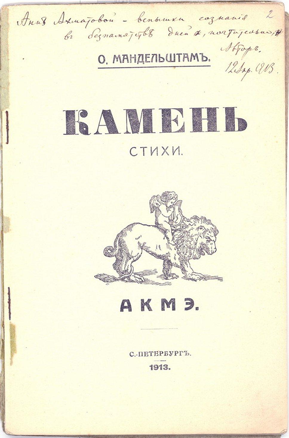 KKK-Makhno Диссидент и антисоветчик Осип Мандельштам