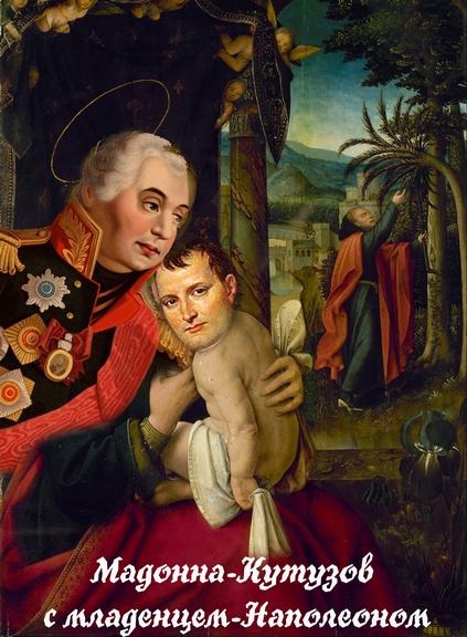 Koutouzov - mom Napoléon Bonaparte