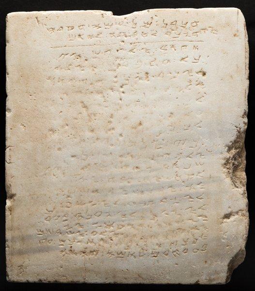 The Yavneh Ten Commandments Stone 1
