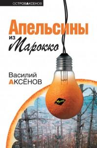 О Василии Аксенове рассказывает Констанитн Кузьминский - анархист и вольнодумец