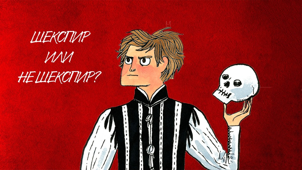 Шекспир, Марло, Елизавета, Большой Обман, Англия, театр, Глобус, артист, семья