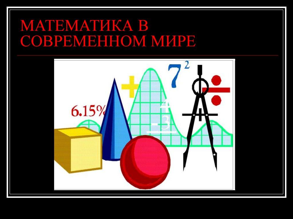 007. Mathematics 1