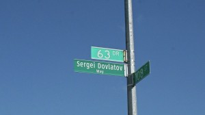 улица Сергея Довлатова