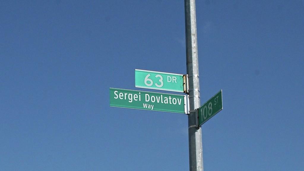 Жги, Довлатов улица Сергея Довлатова