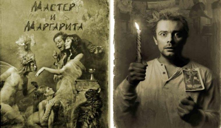 «Мастер и Маргарита» Булгакова